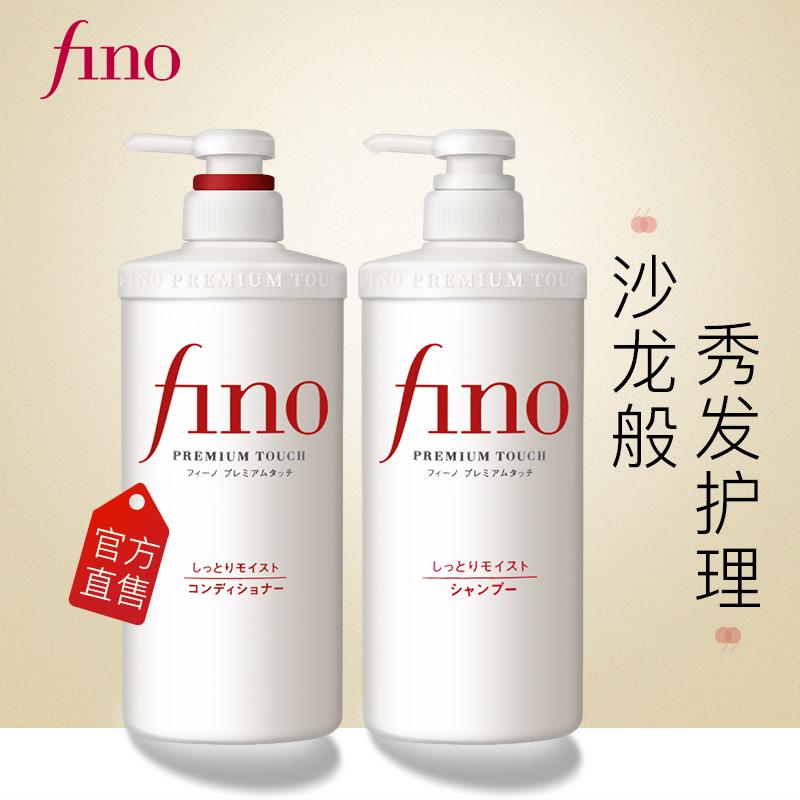 资生堂FINO美容复合精华洗发水护发素套装550ml*2  染烫受损护理