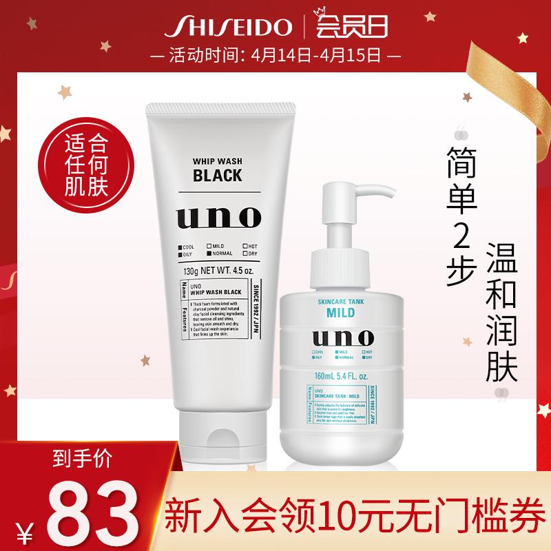 资生堂UNO男士洗面奶温和控油去黑头男专用洁面乳护肤品套装