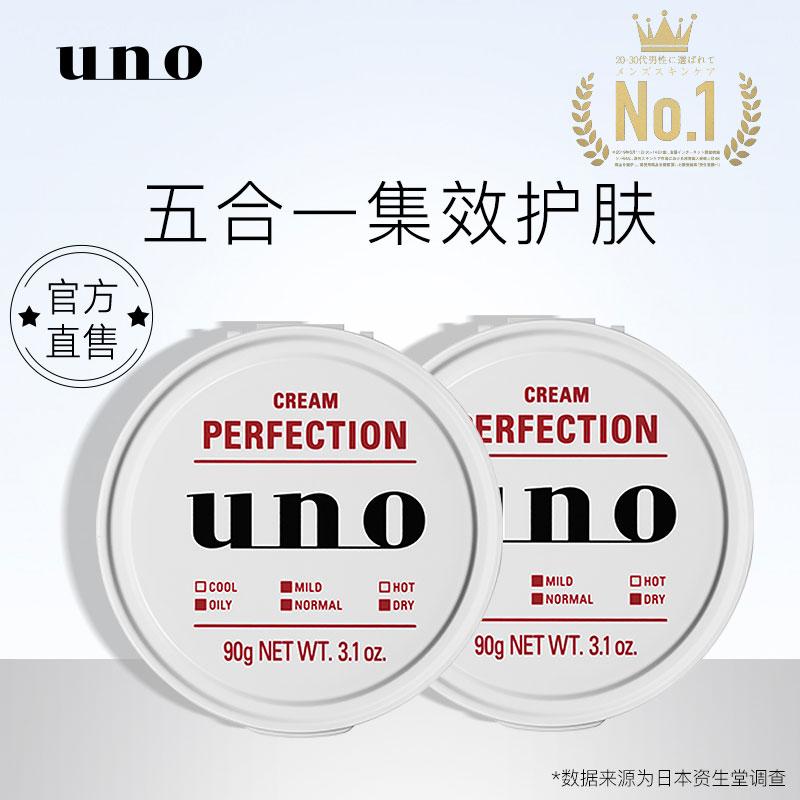 日本资生堂UNO/吾诺多效合一面霜男士面部乳霜90g*2 控油持久滋润