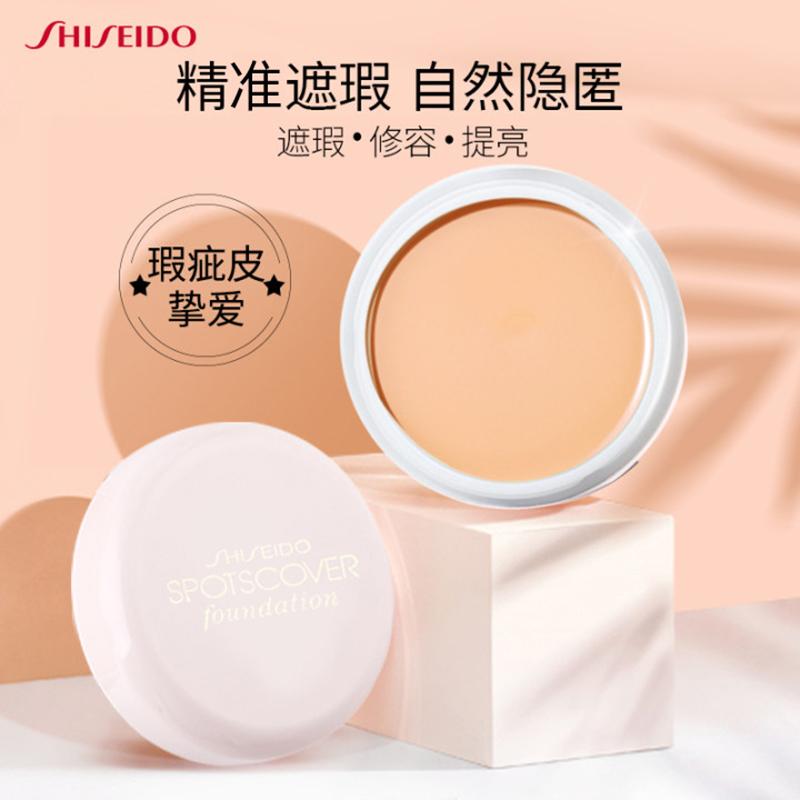 资生堂spotscover遮瑕膏S100遮盖痘印斑点黑眼圈均匀肤色水润现货