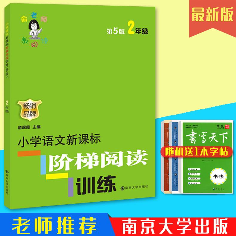最新版小學語文新課標俞老師階梯閱讀 2二年級上下冊通用小學語文閱讀天天練新課標階梯閱讀訓練課外閱讀理解訓練題閱讀專項訓練書