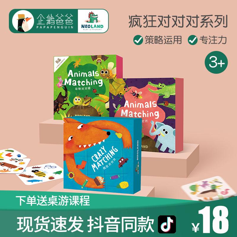 绿龙岛动物疯狂对对对卡片碰儿童益智桌游早教游戏思维训练玩具
