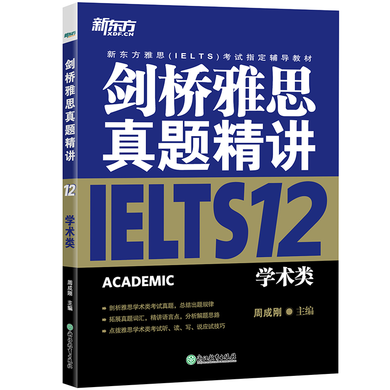 The real issue of the New Oriental Cambridge IELTS, Cambridge IELTS teaching materials of the Zhou Chenggang IELTS test, Cambridge IELTS official question set 12 parsing IELTS sword 12