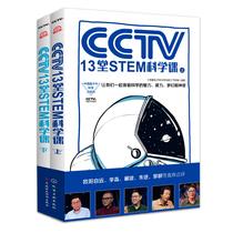科技发明创作青少年趣味科学书创客教育认识地球科学知识STEM创新教学用书STEM册2全科学课STEM堂CCTV13中国青少年科学总动员