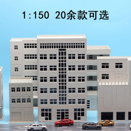沙盘拼装建筑1:150/144房子模型摆件小屋大厦商场高楼城市道路