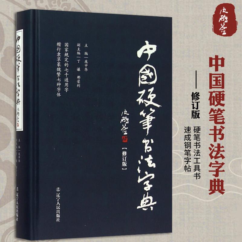 Китайская каллиграфия Артикул 591537917283