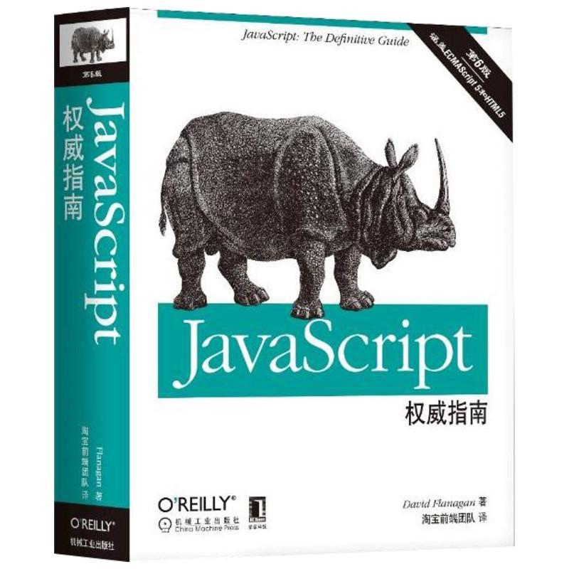 【速发】 JavaScript权威指南(原书第6版)自学教程零基础书籍 机械工业正版图书