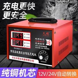 汽车电瓶电池充电器12v24v伏智能全自动通用型蓄电池大功率充电机图片