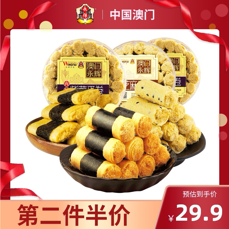 澳门永辉肉松凤凰卷200g蜂蜜蛋卷广东特产零食手信糕点伴手礼