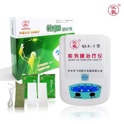 顺丰伏羲牌前列腺治疗仪QLX-I 男性理疗前列腺炎肥大增生尿频尿急