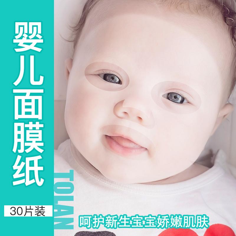 托兰儿童面膜纸婴儿宝宝小孩专用无漂白非压缩新生儿湿敷小号满78.00元可用39元优惠券
