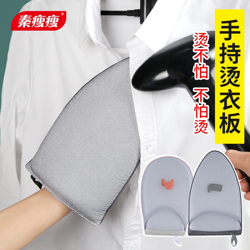 手持烫衣板日本迷你熨衣板家用熨衣服电熨板海绵小型烫凳折叠烫台