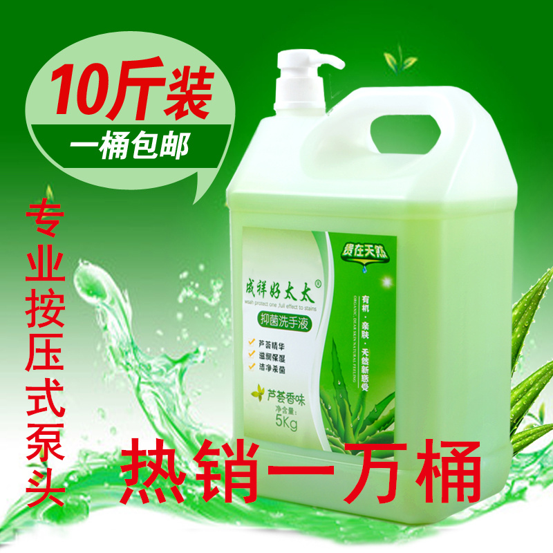 Mrs. Cheng Xianghao hand sanitizer 10 kg household supplement large bucket clean bacteriostatic hotel restaurant 5kg package mail