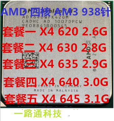 AMD Athlon II X4 640  速龙X620 X630 X635 X645 四核 CPU 开核