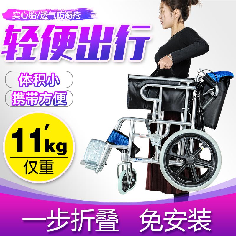 衡互邦轮椅折叠轻便小型代步车 便携超轻老人残疾人手推车