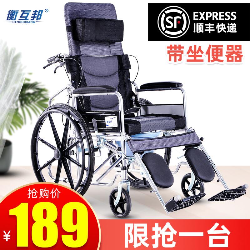 有赠品衡互邦轮椅折叠老人便携多功能带坐便器小巧轻便代步老年人手推车
