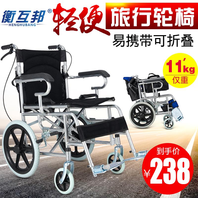 衡互邦折叠轻便小型代步车小巧轮椅(用442元券)