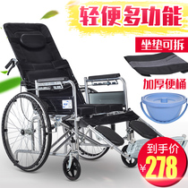 Heng Bang Pradesh full lying wheelchair can fold light portable elderly ultra-light disabled with sitting old man trolley