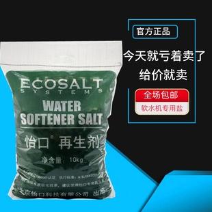 美的怡口开能软水盐软水机专用盐中盐软水盐10kg 包邮快递怡口盐