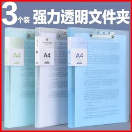 正彩3个装文件夹办公用品A4双强力夹子资料夹板插页册功能单夹多层文件袋资料册收纳盒透明学生用板夹