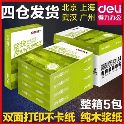 得力a4纸打印复印纸 整箱70克单包500张白纸办公A4纯木浆纸包邮