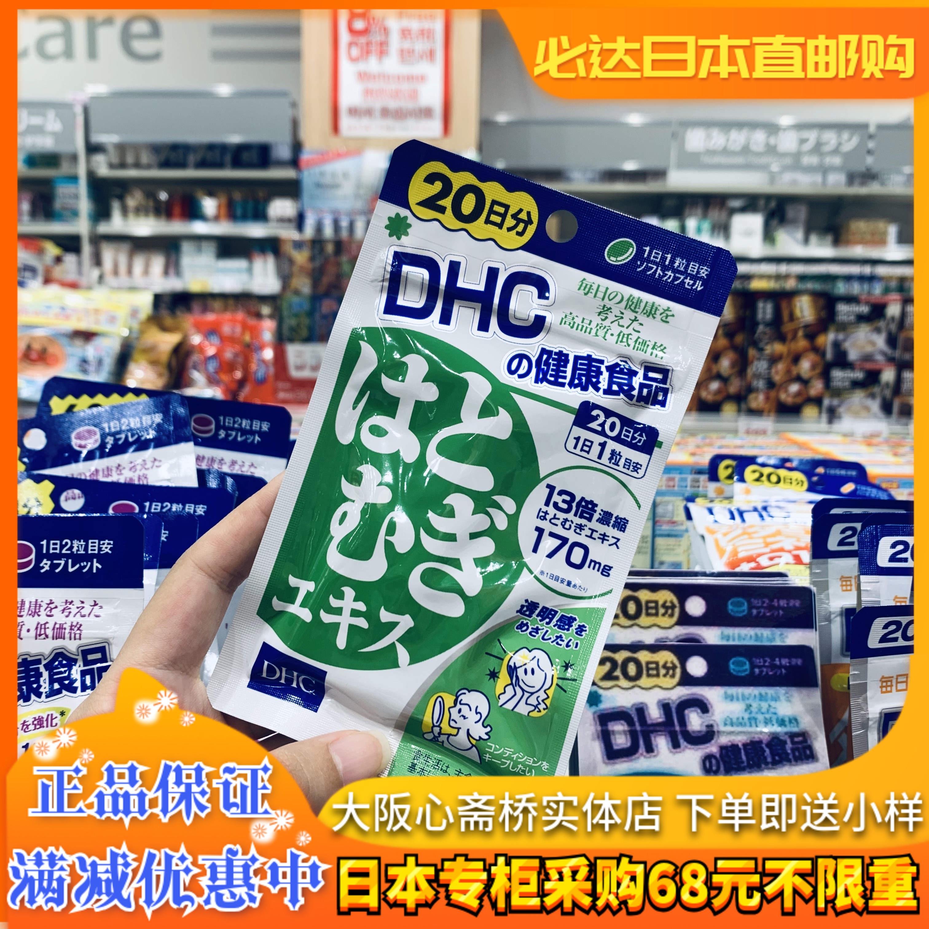 日本代购直邮 DHC薏仁薏米丸片 浓缩精华营养素 亮肤提色20天分