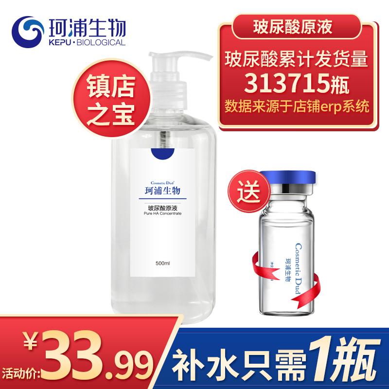 玻尿酸原液面部补水精华液保湿收缩毛孔定妆液波尿酸破尿酸涂抹式