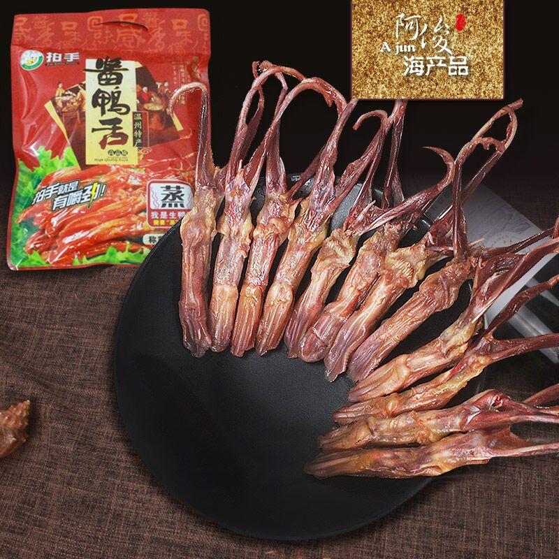 温州酱鸭舌250g 美味鸭舌头  生鸭舌 真空包装 零食小吃 鸭肉零食
