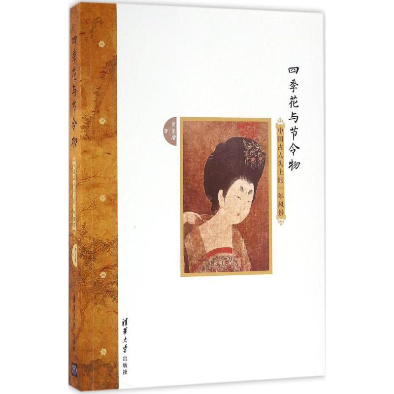 四季花与节令物 中国古人头上的一年风景 清华大学出版社