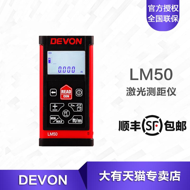 Большой существует лазер ранжирование инструмент LM50 высокой точности электронный правитель лазер правитель портативный стильный красный вне измерение инструмент 50 метр