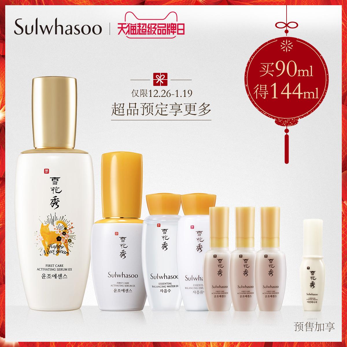 Sulwhasoo雪花秀官方旗舰店