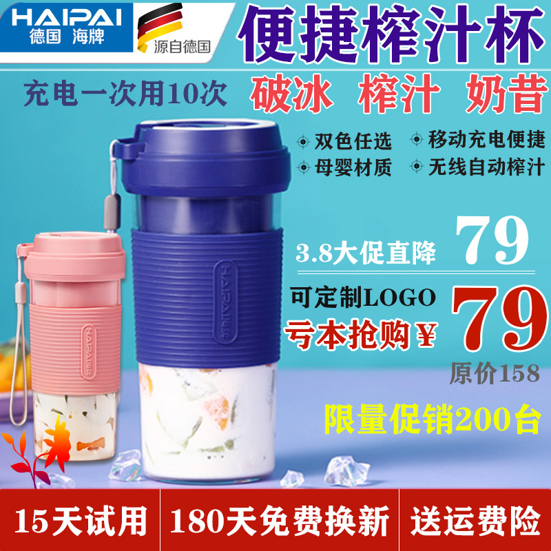 Half price rush to buy Germany Sea brand small Juicer portable automatic mini portable red Juicer juice cup