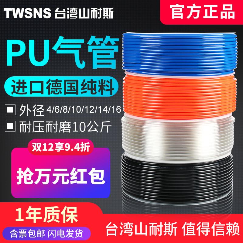 PU气管空压机汽管8mm高压管pu管12气动软管透明14气泵管6山耐斯10