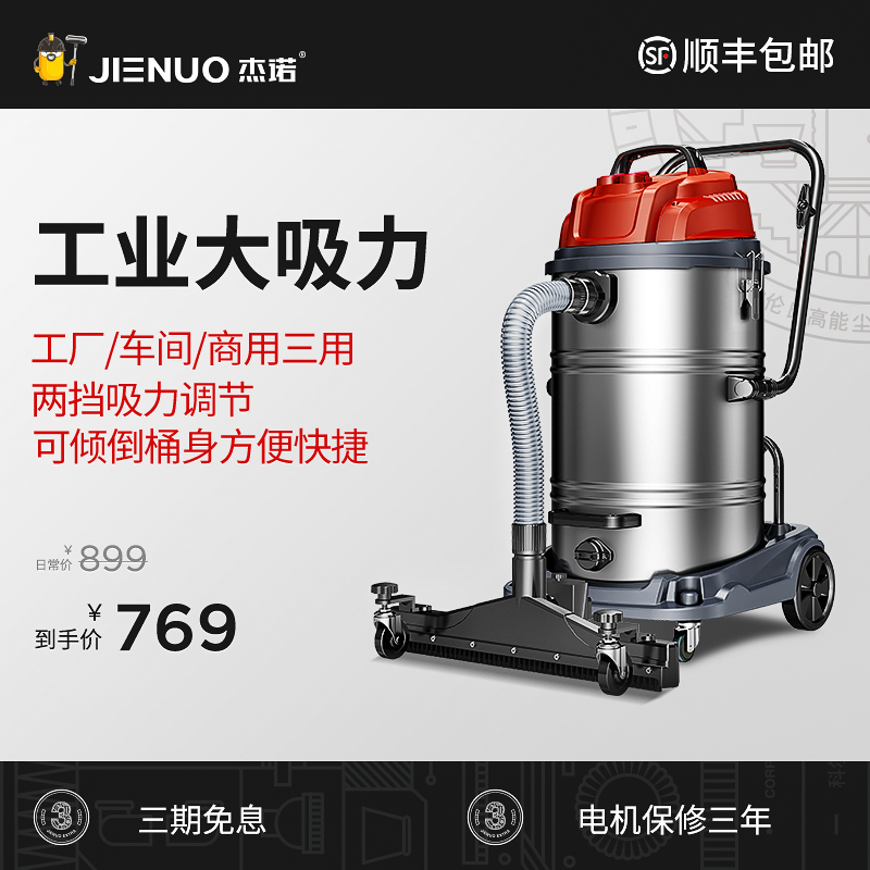 Jano jn309 commercial industrial vacuum cleaner powerful high power factory workshop dry wet dual purpose car wash 3200W
