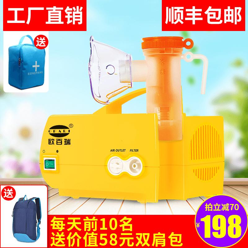 医院同款欧百瑞空气压缩式雾化器成人雾化机儿童医用家用化痰止咳