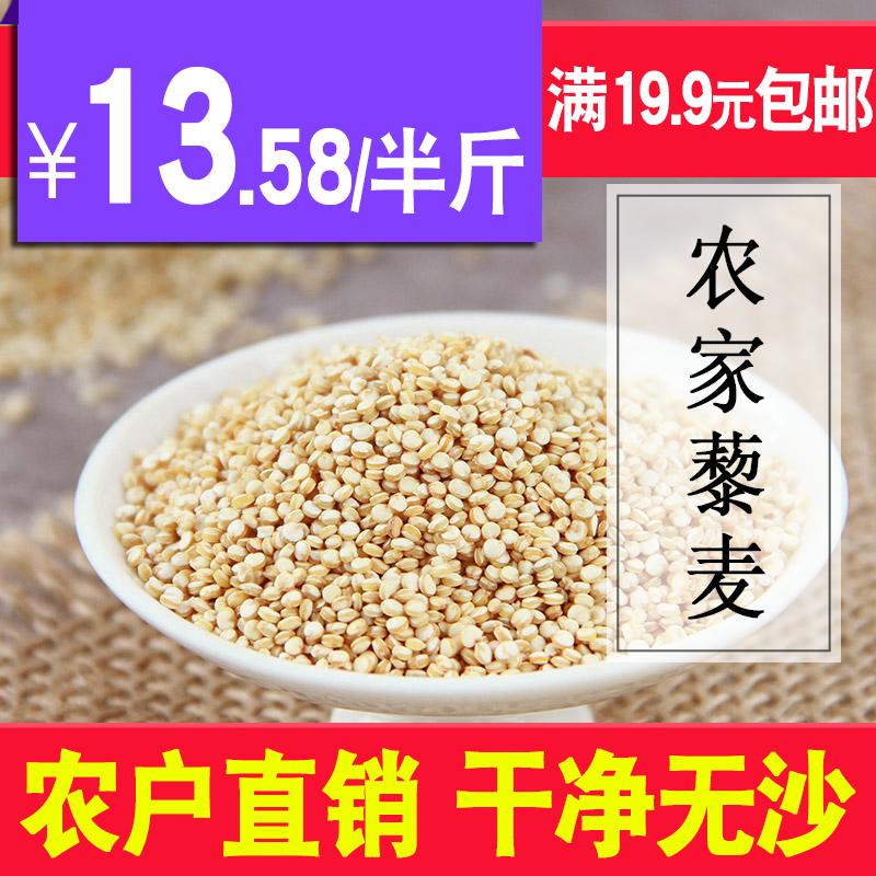东北农家自产藜麦米优质五谷杂粮天然藜麦250g满包邮月子饭