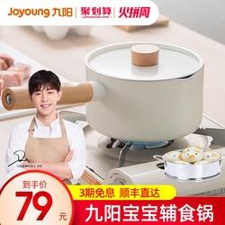 九阳宝宝辅食锅婴儿煎煮一体多功能热牛奶锅泡面小奶锅不粘雪平锅