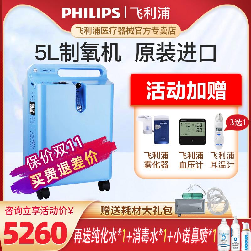 Philips Wellcome oxygen generator 5L original imported medical household elderly 5L oxygen inhalation machine everflo