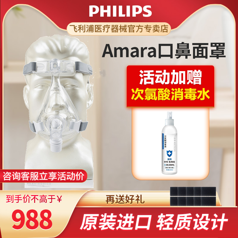 Philips Wellcome respirator mask Amara mouth and nose mask accessories nose full face mask imported from the United States
