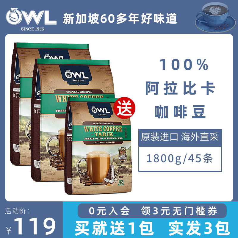 3包 owl猫头鹰速溶三合一榛果味拉白咖啡粉阿拉比卡豆600g/15袋
