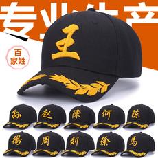 定制百家姓棒球帽定做刺绣logo男女四季百搭潮流印制团队鸭舌帽子