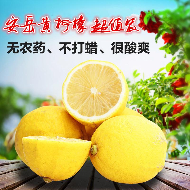 安岳新鲜黄柠檬二级果生态种植孕妇水果批发4斤切片泡水坏果包赔