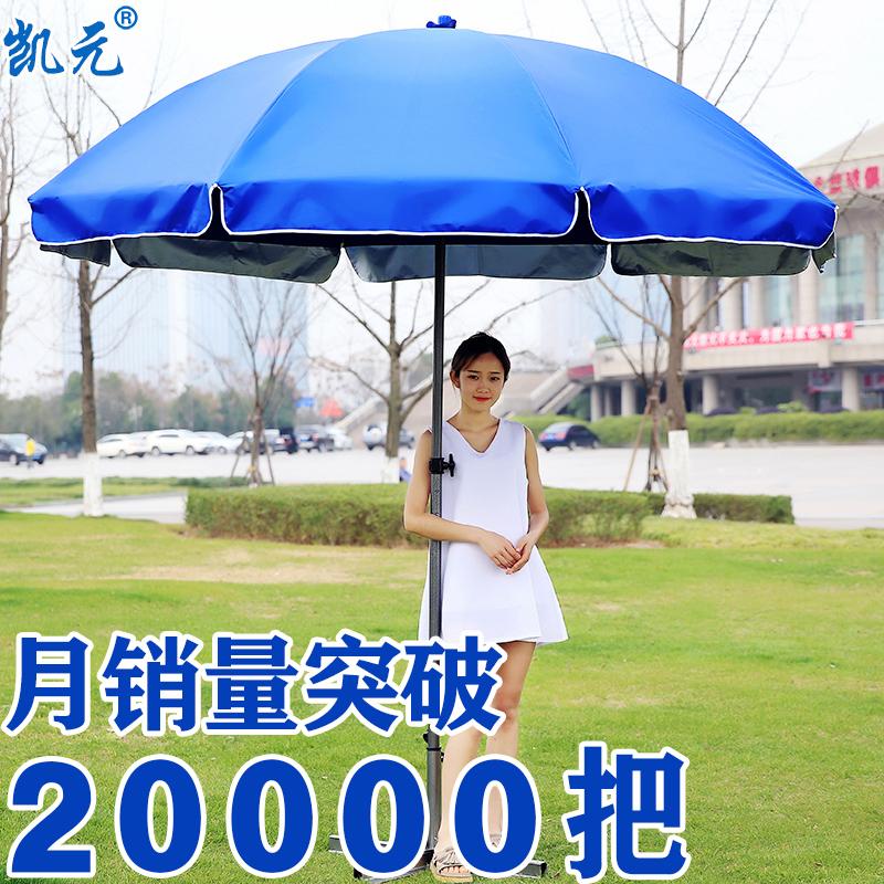 凯元户外遮阳伞大号雨伞摆摊伞太阳伞广告伞印刷定制折叠圆沙滩伞