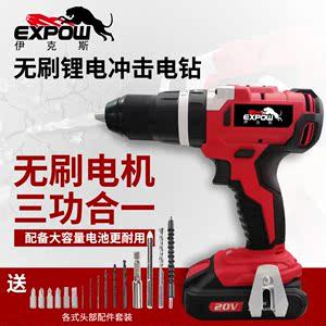 expow伊克斯20V锂电无刷双速冲击钻充电电钻多功能电动螺丝刀组套