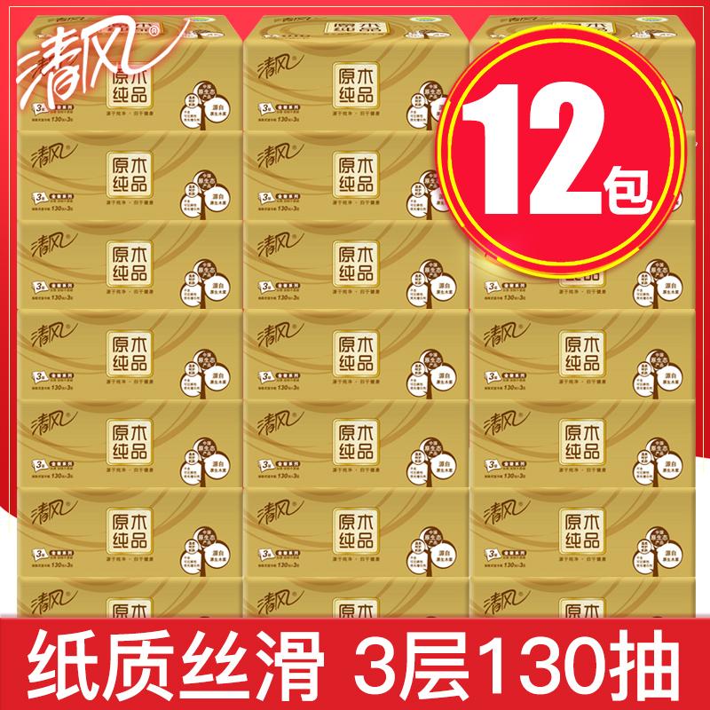 清风抽纸3层纸抽批发 家庭装原木纯品家用卫生纸抽纸12包实惠装