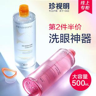 【买1送1】珍视明洗眼液 清洁眼部护理液清洗眼睛 洗眼神器500ml