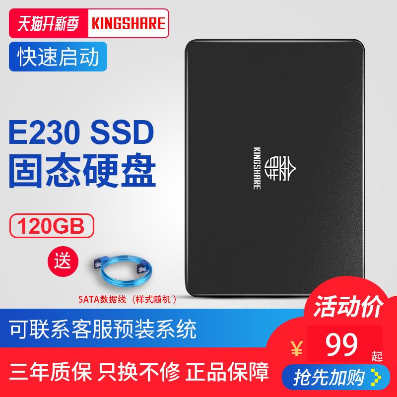 Kingshare 金胜120GB SSD2.5寸笔记本台式机固态硬盘 SATA3非128G