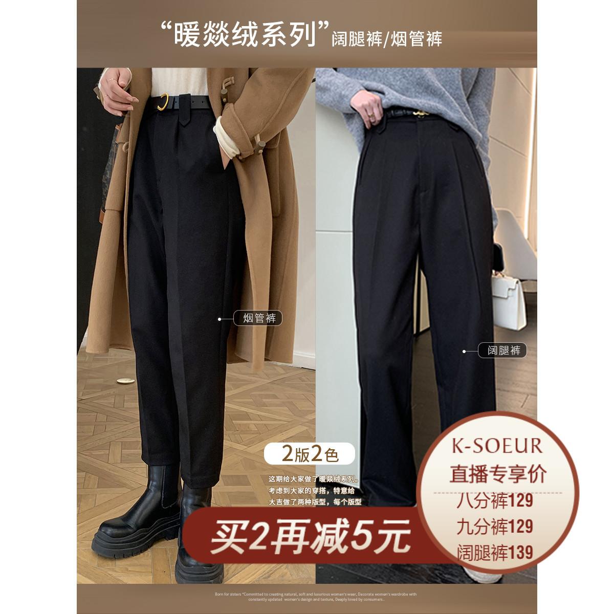 K姐 【暖燚绒系列】3个版型 小个子bi入八分裤+九分裤+阔腿裤