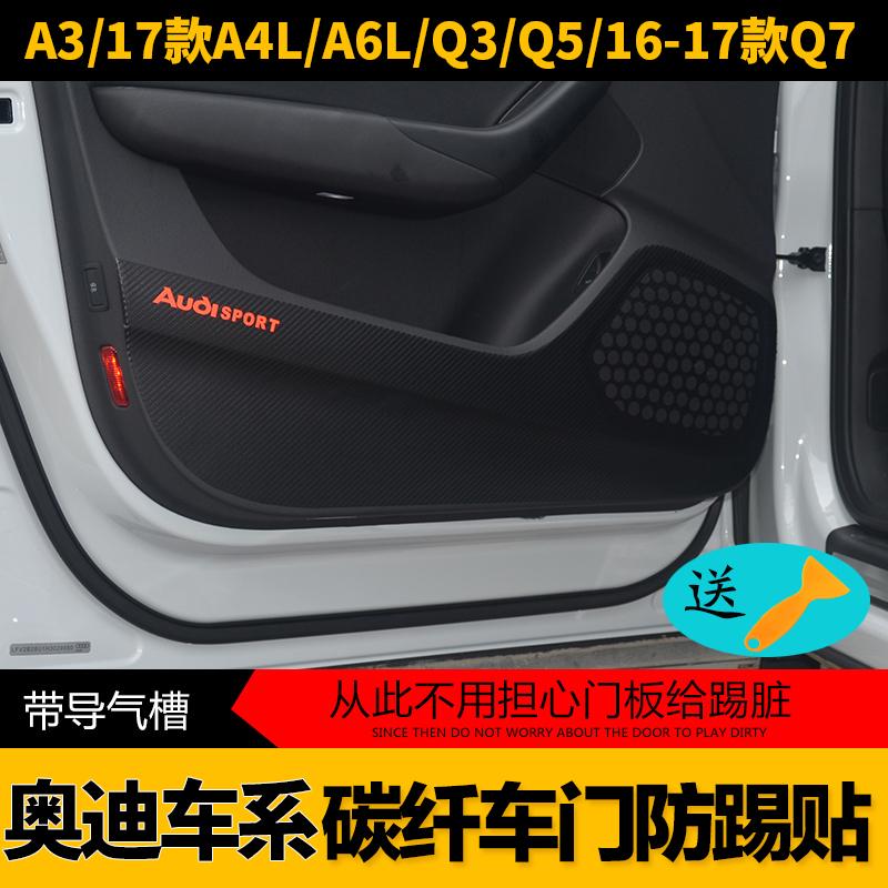奥迪Q3Q5A4LA6LQ7车门防踢贴 q3门板贴 Q5A6L碳纤维车门贴膜 车贴