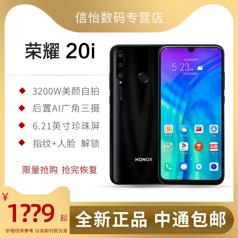 华为荣耀20i 8x honor v20全面屏热销9件限时抢购